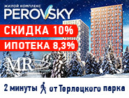 ЖК PerovSky Скидка 10%. Рассрочка без %